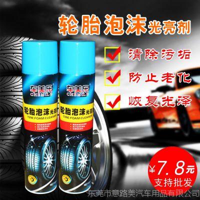 车美乐轮胎泡沫光亮剂 汽车轮胎清洁剂 汽车防护保养用品OEM加工