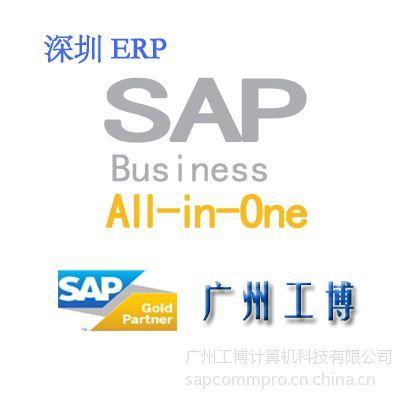 供应深圳SAP A1-优选SAP总代广州工博