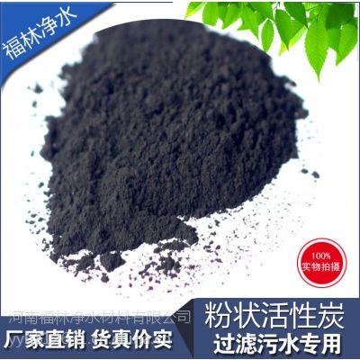 福林优质木炭粉状活性炭厂家报价