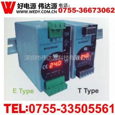 供应深圳伟达源RP1072D-24F , 24V3A数显导轨电源