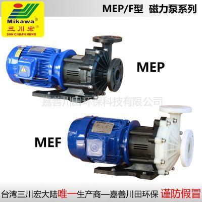 三川宏品牌PVDF材质磁力化工泵