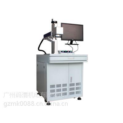广州码清光纤激光打标机MQLF-10T铝牌打码机,有色金属标记机,精铝打码机买打标机码清