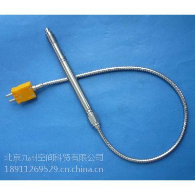 供应北京九州高温熔体温度传感器/塑料机械温度传感器