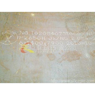 供应宝钢P265GH容器板_P265GH容器板臣重钢铁