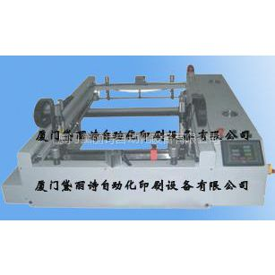 供应黛丽诗DLS-1跑台丝网印刷机