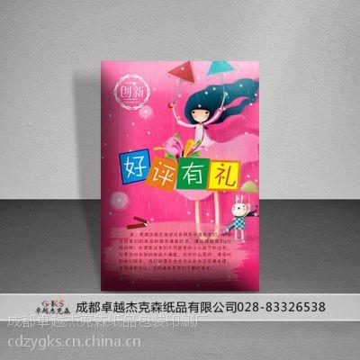 香包纸袋生产 好评语小香包 香囊袋厂家