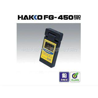 供应日本HAKKO白光静电测量计FG-450
