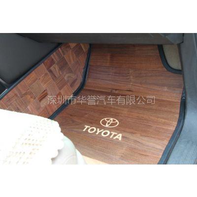 华誉汽车丰田脚垫,丰田系列柚木脚垫,丰田柚木脚垫,丰田专用脚垫就用柚木脚垫是的