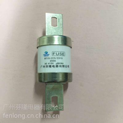 芬隆牌RT15-315/2315 250A熔断器-厂家直销