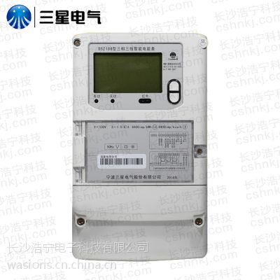 0.5S级DSZ188三相电能表|电度表【宁波三星牌07规约】1.5(6)A
