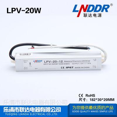 生产供应 20W-12V-1.7A LED户外防水 电源 路灯 电源