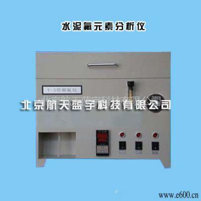 供应水泥氟元素测定仪,水泥氟元素分析仪,测氟仪,水泥检测仪器