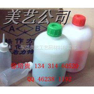 供应AB胶,AB水,13431460520,快速成型胶,美国土, PU树脂,PU胶, 8012AB水