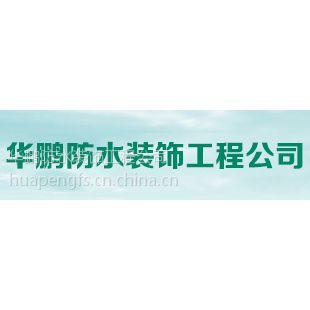 深圳防水补漏选择华鹏防水装饰公司