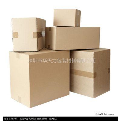 供应深圳龙华纸箱厂,供应龙华纸箱
