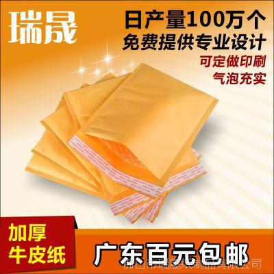 气泡袋信封 黄色牛皮纸防震 气泡袋定做 15*18批发 满百包邮