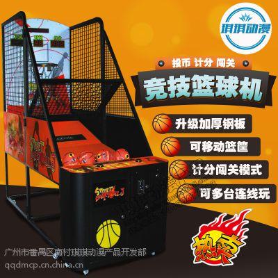 琪琪动漫产品厂家热销娱乐双人投币式街头大型模拟成人投篮球机可联机比赛篮球机投篮机