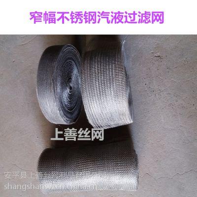 高效气囊气液过滤网 空气适用 不锈钢线材针织生产 1-10cm 安平上善