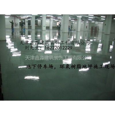 供应供应环氧地下车库地板