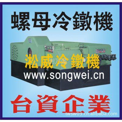 供应21世纪紧固件成型设备的领导者.淞威螺母冷镦机