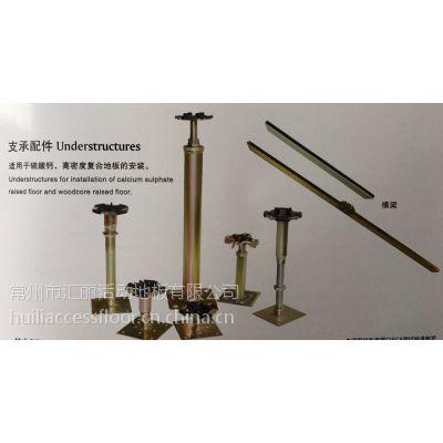 汇丽防静电地板配件(硫酸钙防静电地板支架)