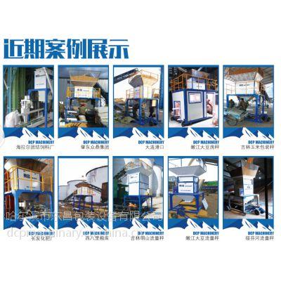 黑龙江大豆厂家带房定量包装生产视频哈尔滨包装称制造商厂家