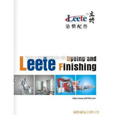 供应Leete印染整机械与设备