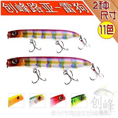 创峰路亚雷狗LG105165# 铅笔 淡水饵 路亚 鱼饵 11种色系