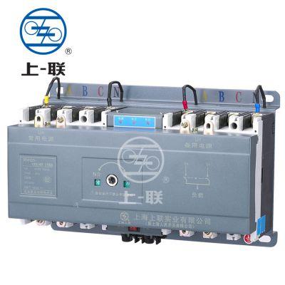 供应上海上联RMQ5-100双电源自动转换开关(末端型)、低压电器开关