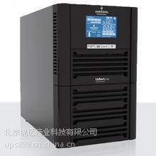 UHA1R-0010艾默生UPS电源 维谛不间断电源总代销售咨询