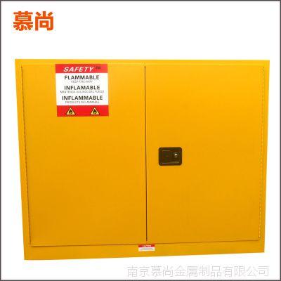 厂家推荐 化学黄色防爆柜南京上海北京深圳杭州广州福州合肥 易燃品防爆柜慕尚