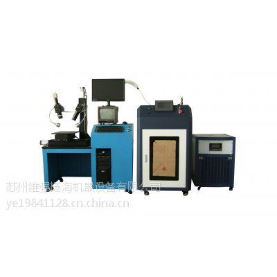 供应各种首饰激光点焊机、五金激光点焊机