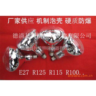 生产供应R115 机制泡壳红外线浴霸取暖灯泡