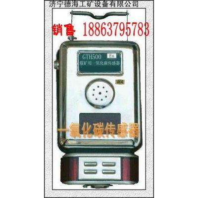 供应供应德海牌GTH500一氧化碳传感器,市场行情,行业