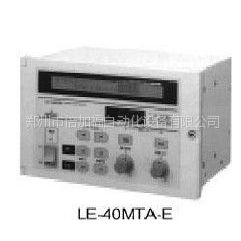 供应【全自动 LE-40MTA-E】_全自动 LE-40MTA-E价格_全自动 LE-40MTA-E..