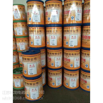 供应各型号PEW漆包线,江苏林龙电磁线,裸铜线