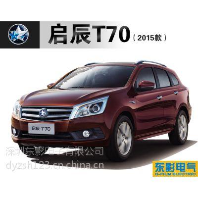 厂家直供2015款启辰T70专车专用导航仪,车载DVD导航仪