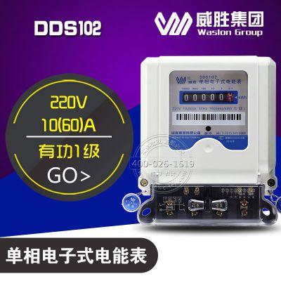 供应长沙威胜DDS102单相电子式载波电能表|电度表|电子表 10(60)A|220V