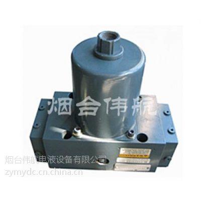 伟航电液(图)|电液伺服阀试验方法|电液伺服阀