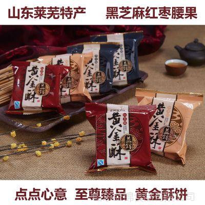 益锦黄金酥饼 黑芝麻味50g山东糕点特色食品散装零食传统糕点批发