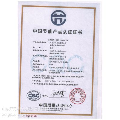 供应山东开元电机有限公司 密州牌Y280M2-60.55kw 高效节能 电动机02874