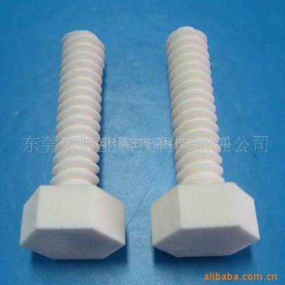 供应三氧化铝陶瓷螺丝、陶瓷刀用螺丝螺母五金工具加工