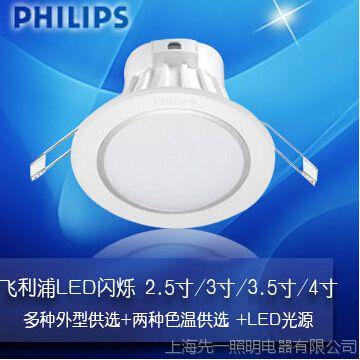 飞利浦led筒灯 led闪烁 灯具 2.5寸/3寸/3.5寸/4寸