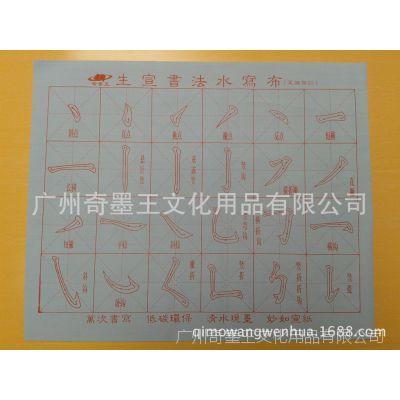 【奇墨王】厂1元练书法免墨水写布 万次速成 练字水写布 批发