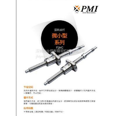 台湾PMI银泰滚珠丝杆R2010-05T2.5R-FSWW-1000-0.05R
