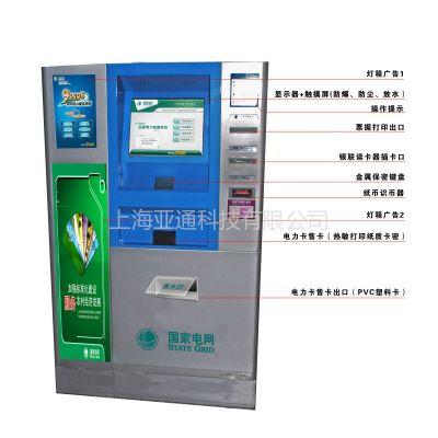 供应售卡机、选号机、充值机、自助终端