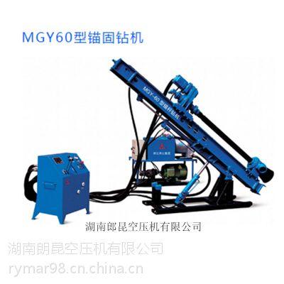 工程锚杆钻机 MGY-60 开山品牌 钻深60m 湖南销售