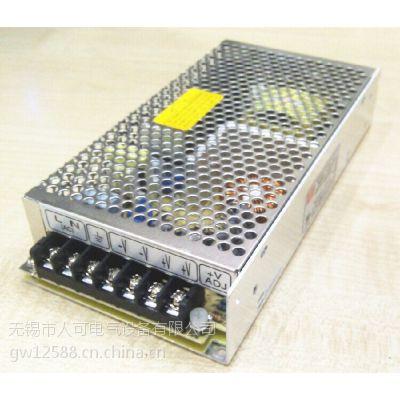 NES-150-24开关电源 台湾明纬直流电源开关NES-150-24