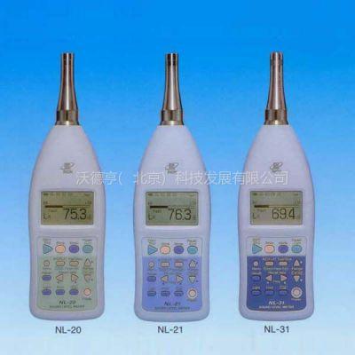 供应日本理音NL-21/NL-31噪声计-低价促销,一级代理