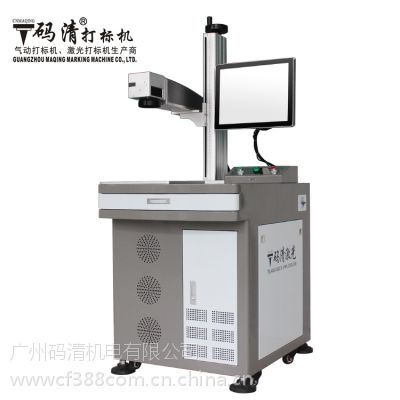 PCB电路板二维码、条形码激光打标机,码清激光打码机